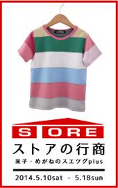 store_sidebanner.jpg
