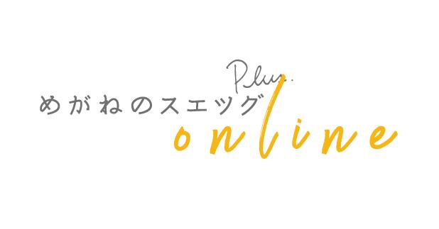 めがねのスエツグplus online shop